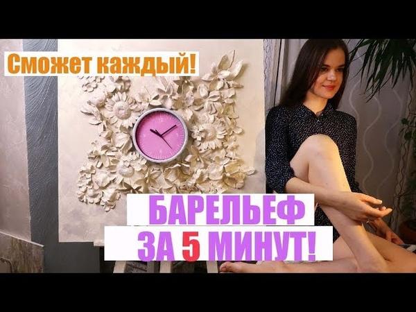 БАРЕЛЬЕФ ЗА 5 МИНУТ ЛЕГКО КРУТАЯ ИДЕЯ ДЛЯ ИНТЕРЬЕРА Fix Priсe часы в новом виде