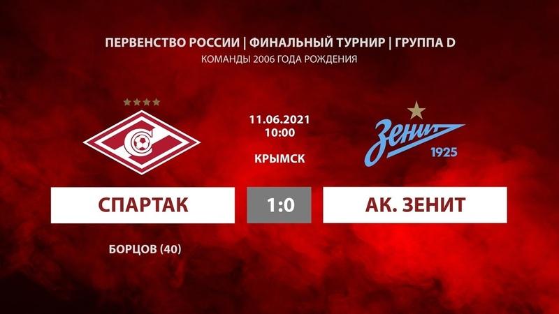 Обзор Спартак Академия Зенит команды 2006 г р 1 0