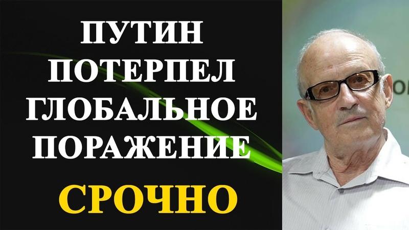 Андрей Пионтковский Путин потерпел глобальное поражение