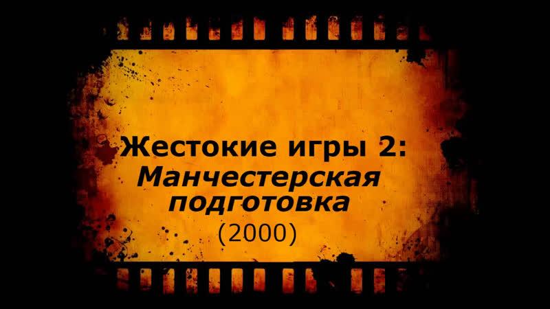 Кино АLive1802.[C r u e l.In-ten-ti-on\ /se2=2000 MaximuM