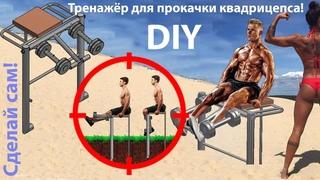 """Как это сделать?! Тренажёр для workout """"ФС 31 """"Качалка"""""""". DIY """"Самовар""""."""