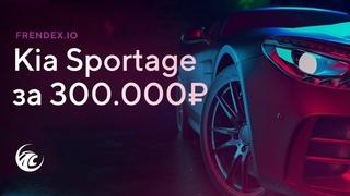 Как получить автомобиль за 30% от стоимости. Покупка Kia Sportage