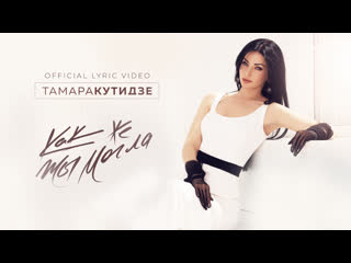 Тамара Кутидзе — Как же ты могла (Official Lyric Video)