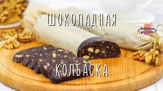 Вкуснейшая шоколадная колбаска из печенья (Тот самый вкус из детства!)