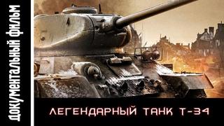 Броня Победы. Легендарный танк Т-34.  /  The Armor of Victory. The legendary T-34 tank.