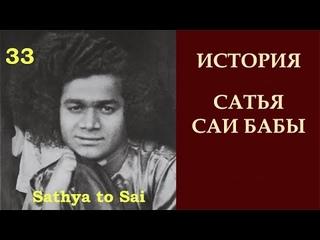 История Сатья Саи Бабы | Sathya to Sai | Первые Акханда Бхаджаны | Серия 33