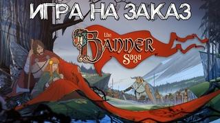 СТРИМ №287: THE BANNER SAGA (TACTICAL RPG)