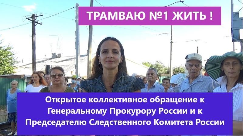 Открытое обращение к Генеральному Прокурору и к Председателю Следственного Комитета России