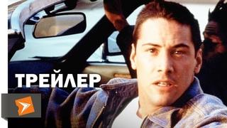Скорость (1994) Трейлер #1   Киноклипы Хранилище