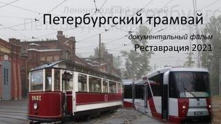 На этой неделе 114 лет исполнилось Петербургскому ...