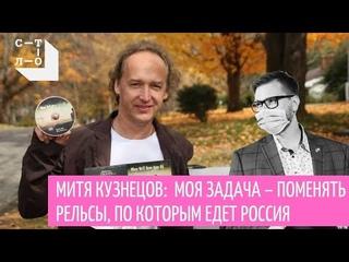 Митя Кузнецов: моя задача поменять рельсы, по которым едет Россия. За столом / Медиапроект Стол