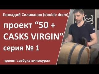 проект VIRGIN CASKS 50 старт проекта бочка дуб double dram  самогон самогоноварение азбука винокура