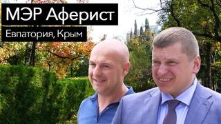 МЭР АФЕРИСТ: Роман Тихончук и Сергей Кабачек - афера в Евпатории РАСКРЫТА!!