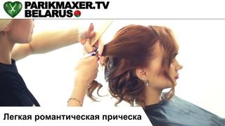 Лёгкая романтическая причёска. Анастасия Яткова. ПАРИКМАХЕР ТВ БЕЛАРУСЬ