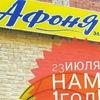 Magazin Afonya
