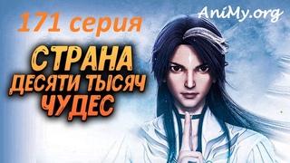 Страна десяти тысяч чудес 4 сезон 43 серия ( Страна десяти тысяч чудес 171 серия ) Озвучка AniMy