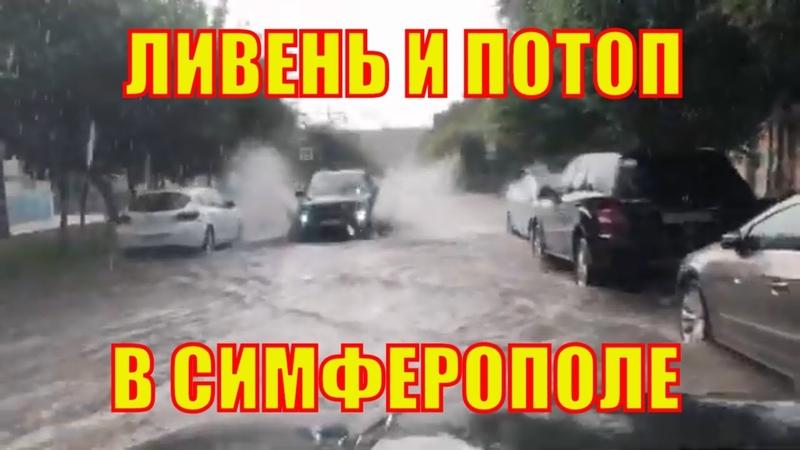 Ацкий ливень и потоп в Симферополе сегодня 16 06 2020