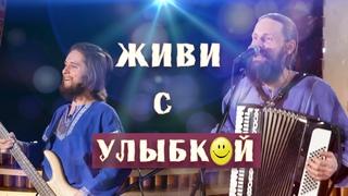 Эта песня хорошо поднимает настроение!😀ХорошО-да-ЛаднО 🌞ЖИЗНЬ прекрасна - СНИМАЕМ МАСКИ!