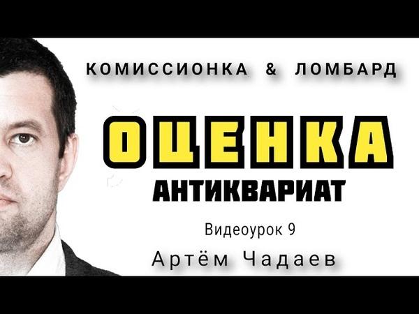 ЛОМБАРД ОЦЕНКА АНТИКВАРИАТ Видеоурок 9