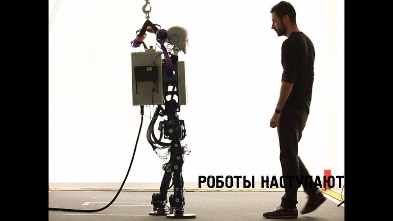 Роботы наступают Трейлер