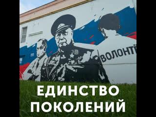 Ко Дню России в Москве был создан арт-объект граффити Россия Героев