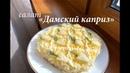 Салат Дамский каприз с курицей и ананасами/ Как приготовить салат с курицей/ Готовлю с любовью